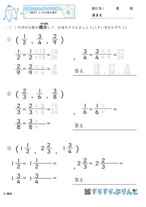 【04】通分:3つの分数の通分【分数のたし算とひき算6】