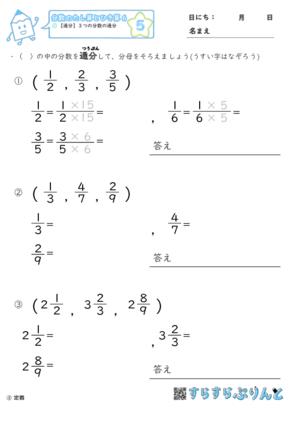 【05】通分:3つの分数の通分【分数のたし算とひき算6】