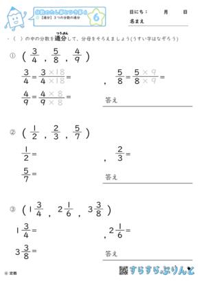 【06】通分:3つの分数の通分【分数のたし算とひき算6】