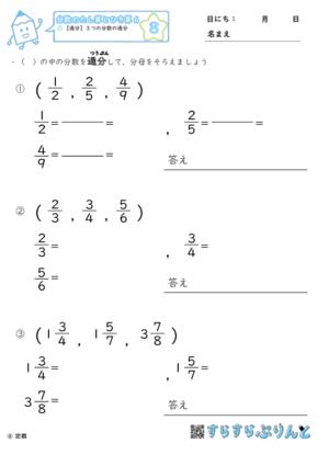 【08】通分:3つの分数の通分【分数のたし算とひき算6】