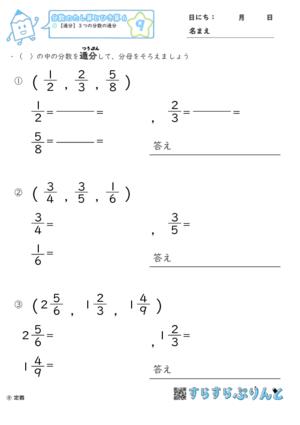 【09】通分:3つの分数の通分【分数のたし算とひき算6】