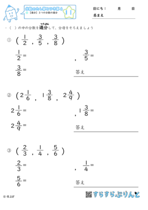 【11】通分:3つの分数の通分【分数のたし算とひき算6】