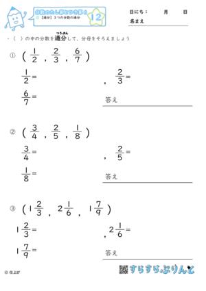 【12】通分:3つの分数の通分【分数のたし算とひき算6】