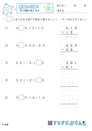 【08】小数の計算と大小