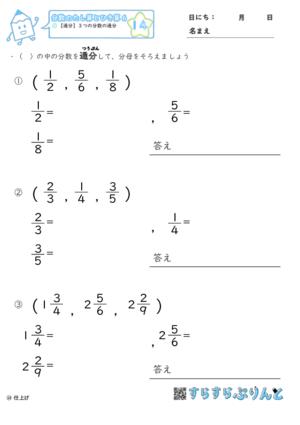 【14】通分:3つの分数の通分【分数のたし算とひき算6】