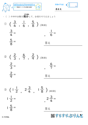 【15】通分:3つの分数の通分【分数のたし算とひき算6】