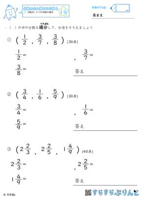 【16】通分:3つの分数の通分【分数のたし算とひき算6】