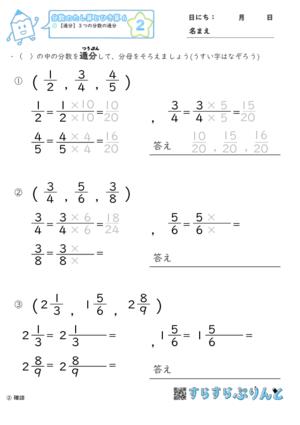 【02】通分:3つの分数の通分【分数のたし算とひき算6】
