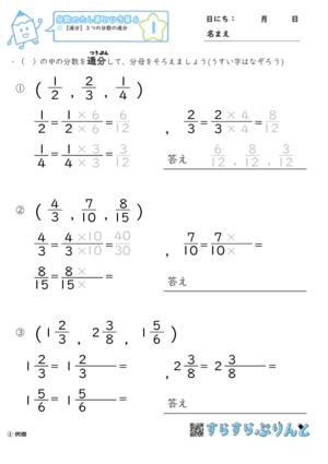 「【分数のたし算とひき算6】通分:3つの分数の通分」まとめPDF