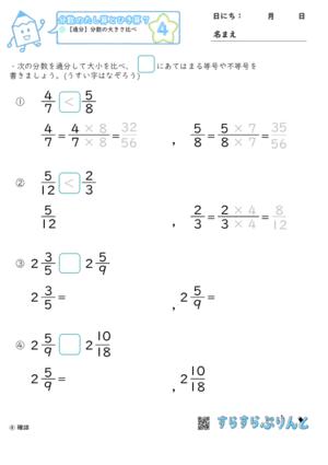 【04】通分:分数の大きさ比べ【分数のたし算とひき算7】