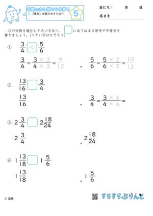 【05】通分:分数の大きさ比べ【分数のたし算とひき算7】