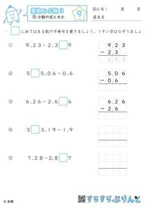 【09】小数の計算と大小