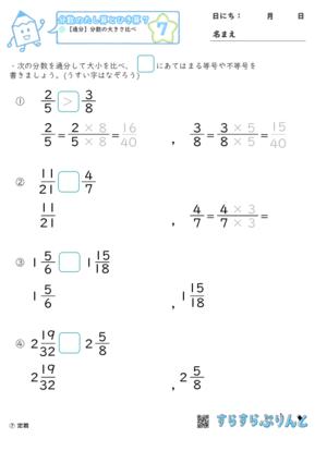 【07】通分:分数の大きさ比べ【分数のたし算とひき算7】