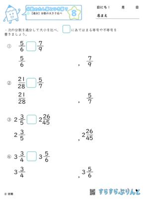 【08】通分:分数の大きさ比べ【分数のたし算とひき算7】