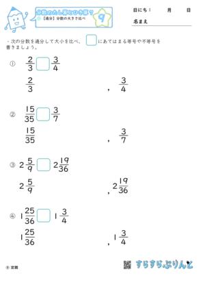 【09】通分:分数の大きさ比べ【分数のたし算とひき算7】
