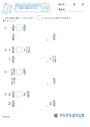 【10】通分:分数の大きさ比べ【分数のたし算とひき算7】