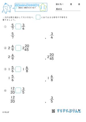 【11】通分:分数の大きさ比べ【分数のたし算とひき算7】