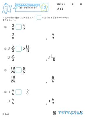 【12】通分:分数の大きさ比べ【分数のたし算とひき算7】