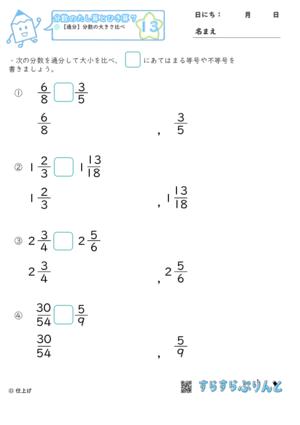 【13】通分:分数の大きさ比べ【分数のたし算とひき算7】