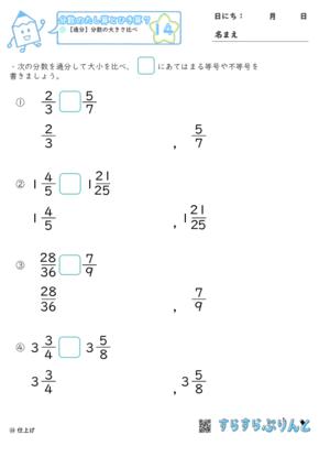 【14】通分:分数の大きさ比べ【分数のたし算とひき算7】
