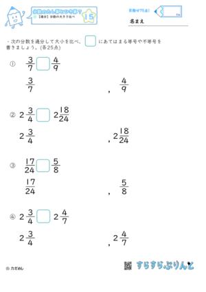 【15】通分:分数の大きさ比べ【分数のたし算とひき算7】