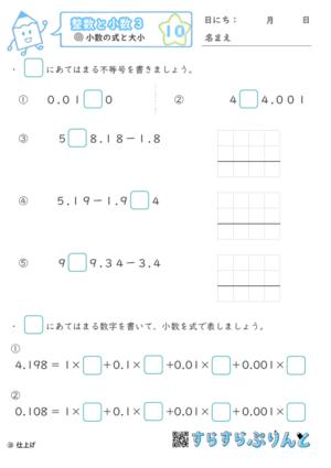 【10】小数の計算と大小