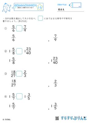 【16】通分:分数の大きさ比べ【分数のたし算とひき算7】
