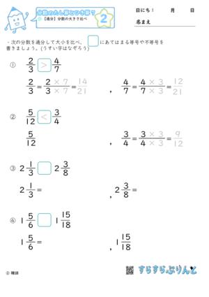【02】通分:分数の大きさ比べ【分数のたし算とひき算7】