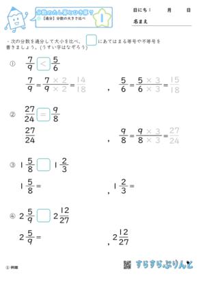 「【分数のたし算とひき算7】通分:分数の大きさ比べ」まとめPDF