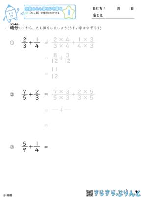 【01】たし算:分母同士をかける【分数のたし算とひき算8】