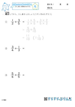 【04】たし算:分母同士をかける【分数のたし算とひき算8】