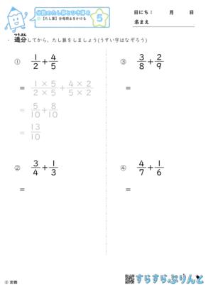 【05】たし算:分母同士をかける【分数のたし算とひき算8】