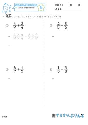 【06】たし算:分母同士をかける【分数のたし算とひき算8】
