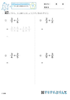 【07】たし算:分母同士をかける【分数のたし算とひき算8】