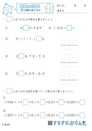 【11】小数の計算と大小