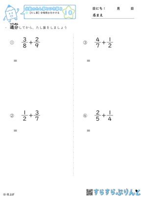 【10】たし算:分母同士をかける【分数のたし算とひき算8】