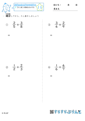 【11】たし算:分母同士をかける【分数のたし算とひき算8】