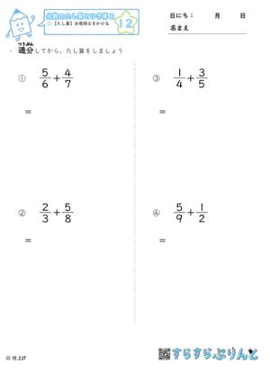 【12】たし算:分母同士をかける【分数のたし算とひき算8】