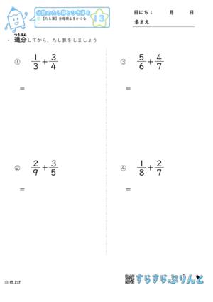 【13】たし算:分母同士をかける【分数のたし算とひき算8】