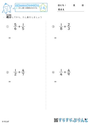 【14】たし算:分母同士をかける【分数のたし算とひき算8】