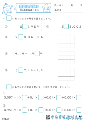 【12】小数の計算と大小