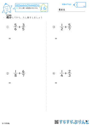 【16】たし算:分母同士をかける【分数のたし算とひき算8】