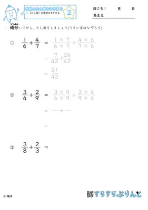 【02】たし算:分母同士をかける【分数のたし算とひき算8】