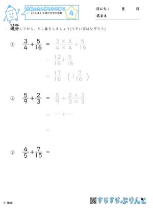 【04】たし算:分母が片方の倍数【分数のたし算とひき算9】