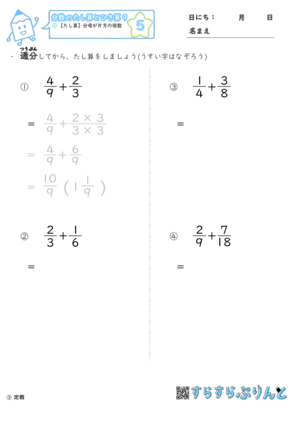 【05】たし算:分母が片方の倍数【分数のたし算とひき算9】