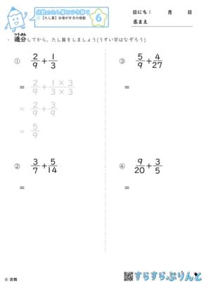 【06】たし算:分母が片方の倍数【分数のたし算とひき算9】