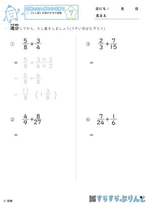 【07】たし算:分母が片方の倍数【分数のたし算とひき算9】