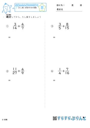 【08】たし算:分母が片方の倍数【分数のたし算とひき算9】
