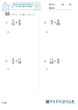 【09】たし算:分母が片方の倍数【分数のたし算とひき算9】