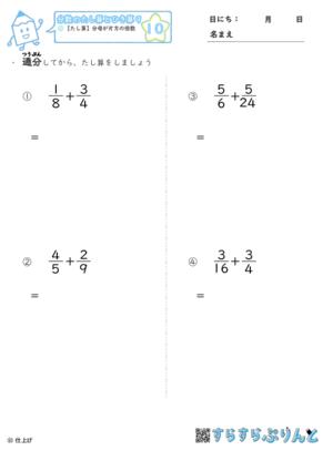 【10】たし算:分母が片方の倍数【分数のたし算とひき算9】